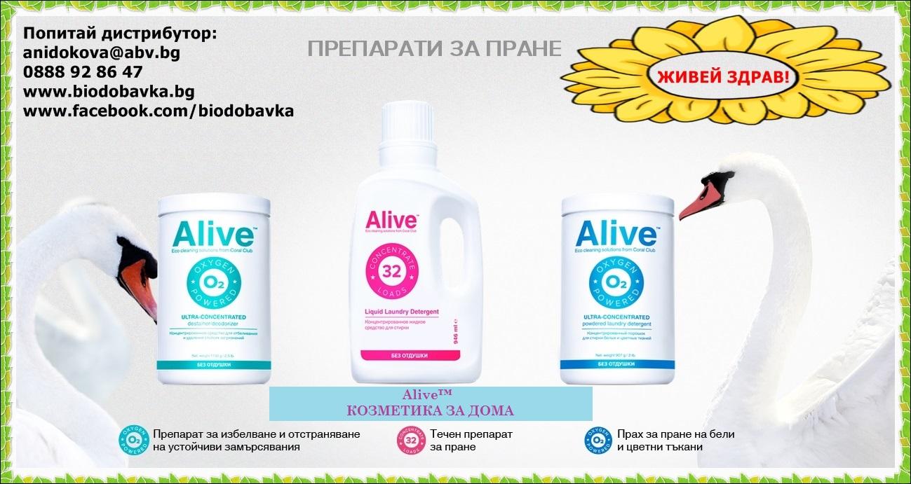 екологични перилни препарати