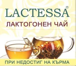 чай за кърмачки