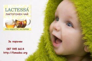 Безплатен преглед за бременни